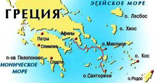 Маршрут Греция